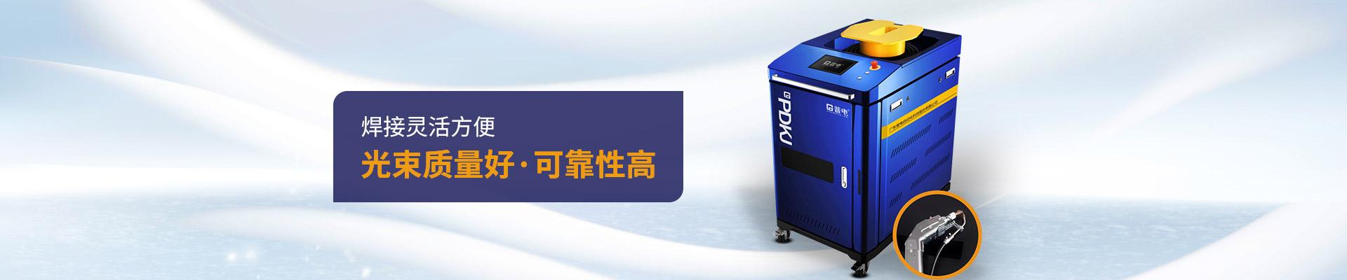 普电-焊接灵活方便,光束质量好,可靠性高