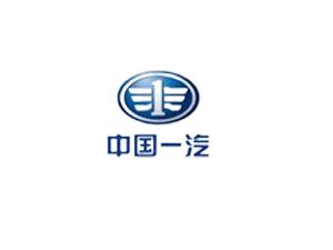 普电合作客户-中国一汽