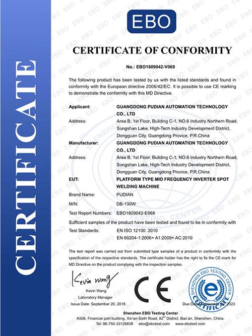 普电-CE证书