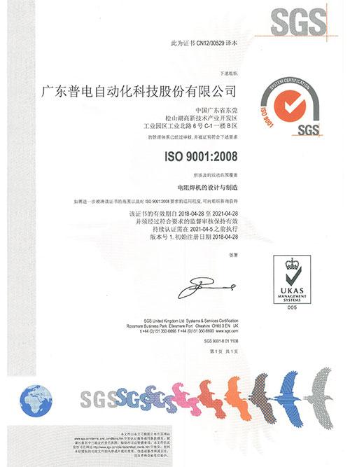 普电-SGS证书