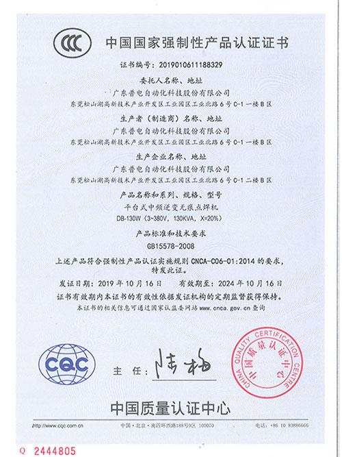 普电-平台焊机CCC认证证书