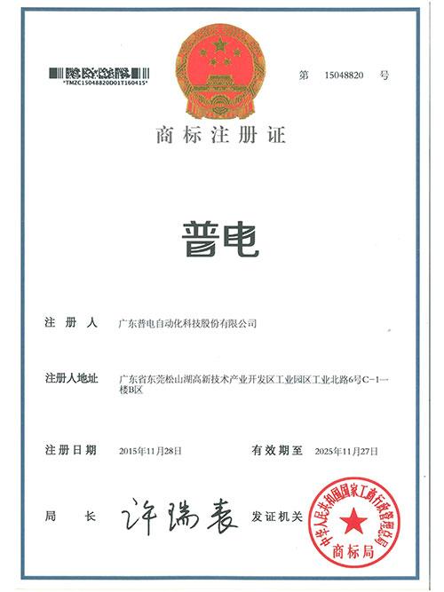普电-商标注册证