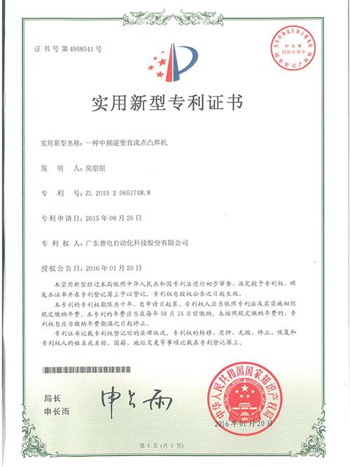 普电-实用新型专利证书